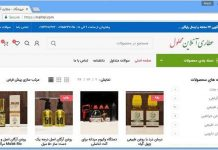 عطاری آنلاین محلول