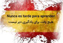 ضرب المثل های معروف اسپانیایی با ترجمه فارسی