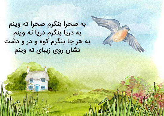 اشعار عاشقانه بابا طاهر عریان