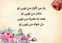 بهترین شعرهای عاشقانه ملک الشعرای بهار