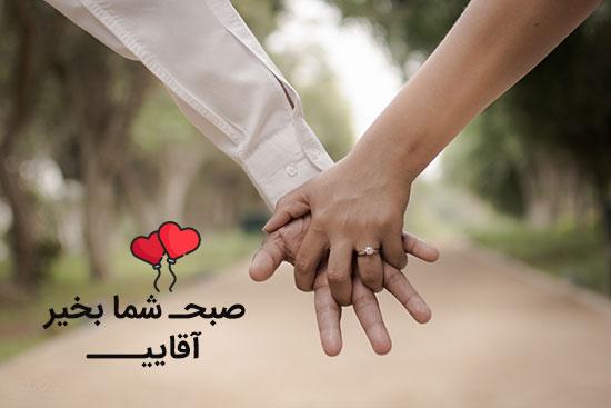 جملات صبح بخير همسر عزيزم به شوهرم