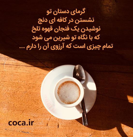 جملات عاشقانه در مورد قهوه