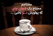 جملات عاشقانه در مورد چایی