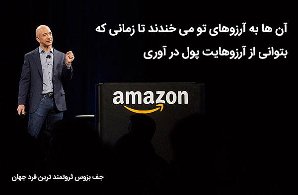 سخنان ارزشمند جف بزوس ثروتمند ترین فرد جهان