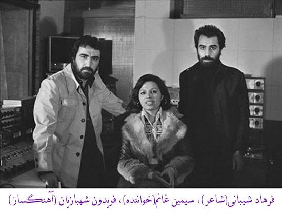 عکس سیمین غانم در کنار شاعر و آهنگساز ترانه گل گلدون من
