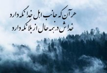 شعر حافظ درباره خدا