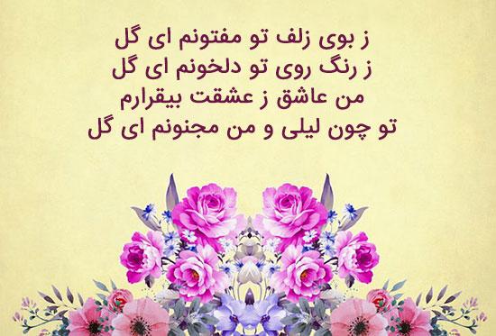 شعر بابا طاهر در مورد عشق زندگی