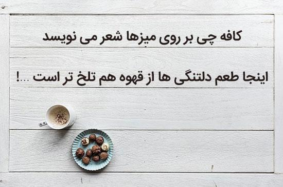 متن های عاشقانه درباره کافه و قهوه تلخ