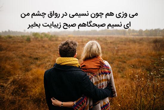 شعر عاشقانه برای صبح بخیر گفتن به همسر عزیزم