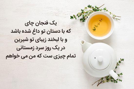 شعر چای عاشقانه , عکس نوشته عاشقانه چای