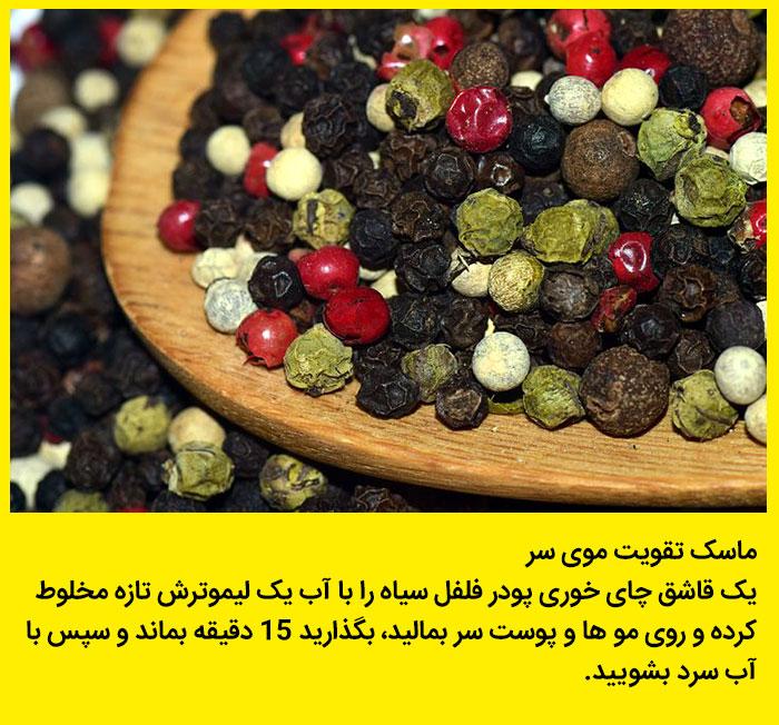 عکس متن دار خواص گیاهان دارویی
