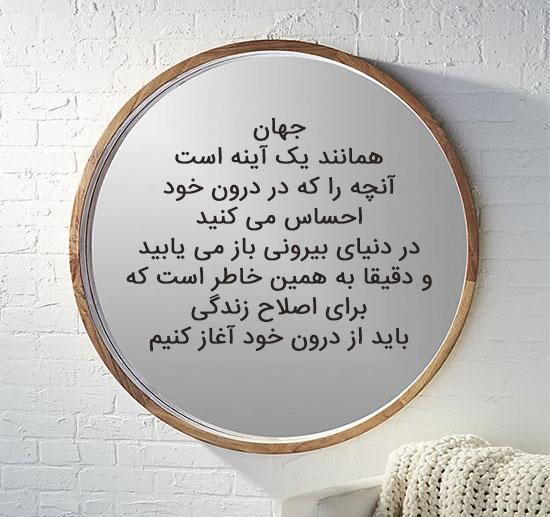 عکس نوشته زیبا در مورد آینه