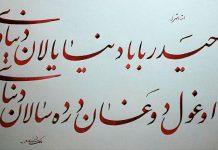 عکس نوشته ترکی شعر شهریار