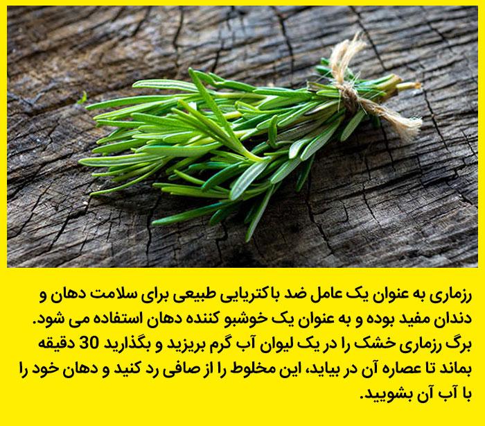 عکس نوشته گیاهان دارویی