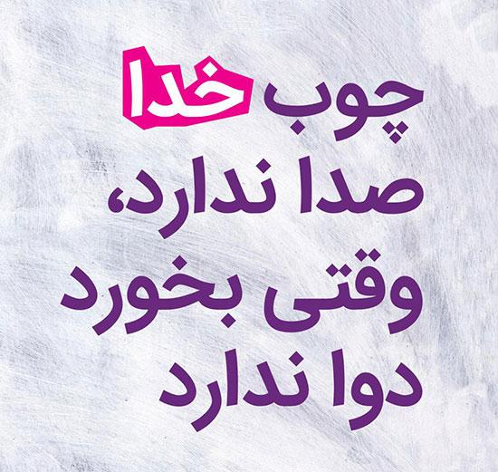 متن شعر چوب خدا صدا ندارد
