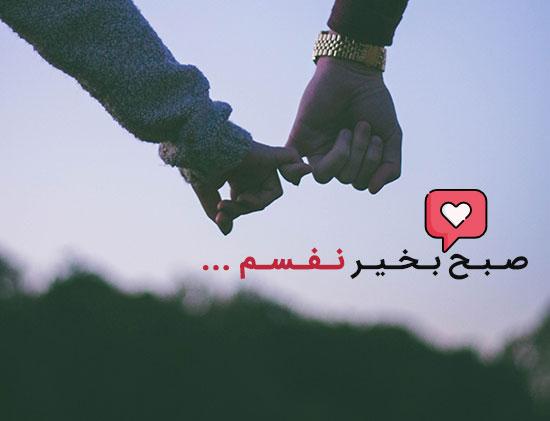 متن کوتاه صبح بخير نفسم براي همسر