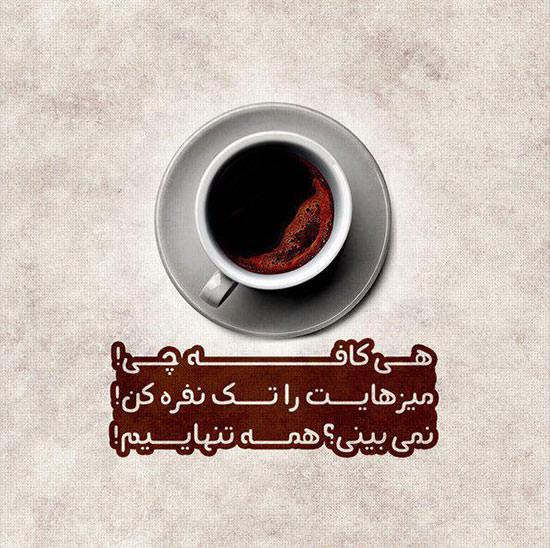 متن عاشقانه درباره کافه و قهوه