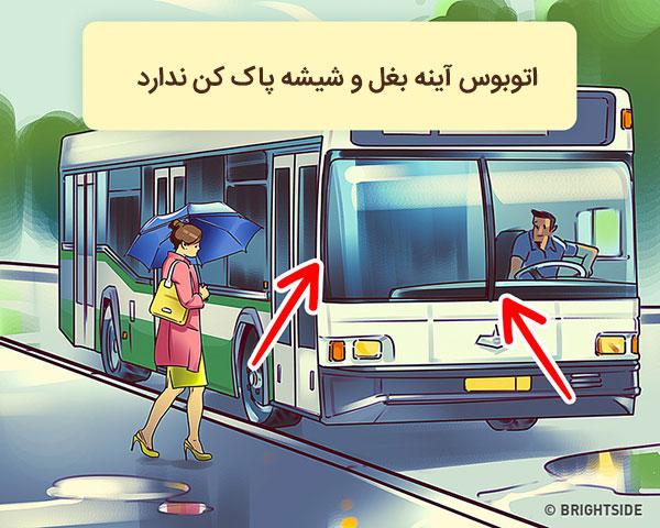 جواب تست ایستگاه اتوبوس