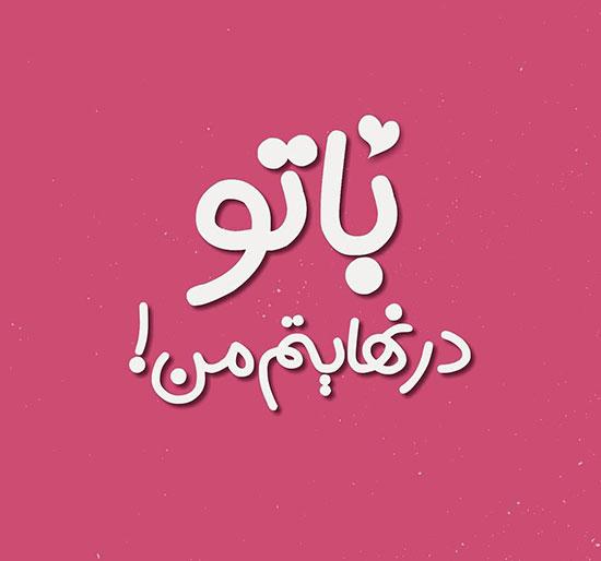 جملات قشنگ کوتاه عاشقانه برای همسر