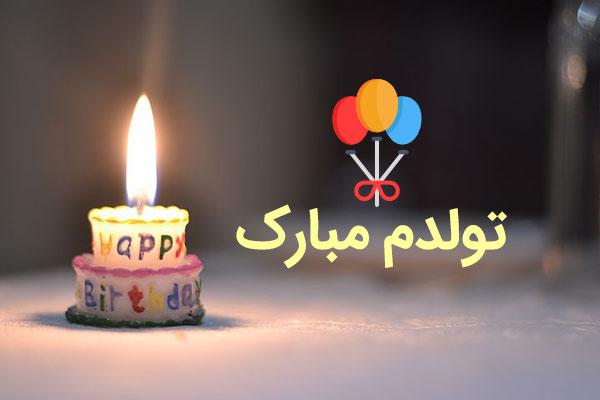 متن دلنوشته تولدم مبارک کوتاه