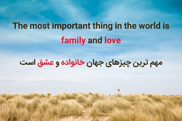 سخنان بزرگان در مورد خانواده