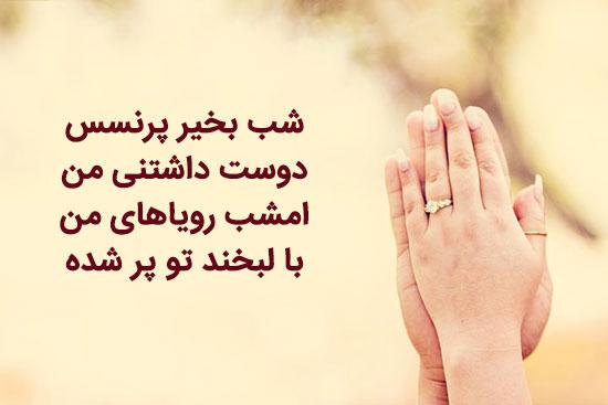 شعر شب بخير عاشقانه کوتاه