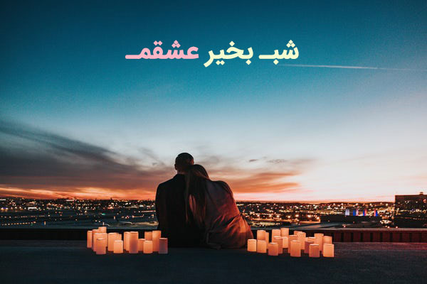 عکس رمانتیک متن دار شب بخیر عشقم