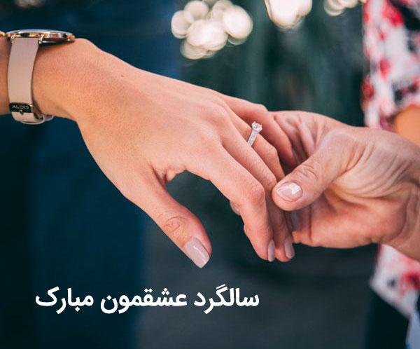 دل نوشته جدید خودمونی برای تبریک سالگرد ازدواج