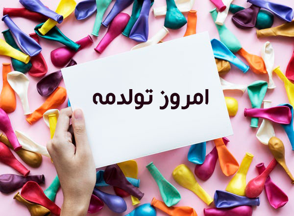 عکس نوشته با متن امروز تولدمه برای پروفایل