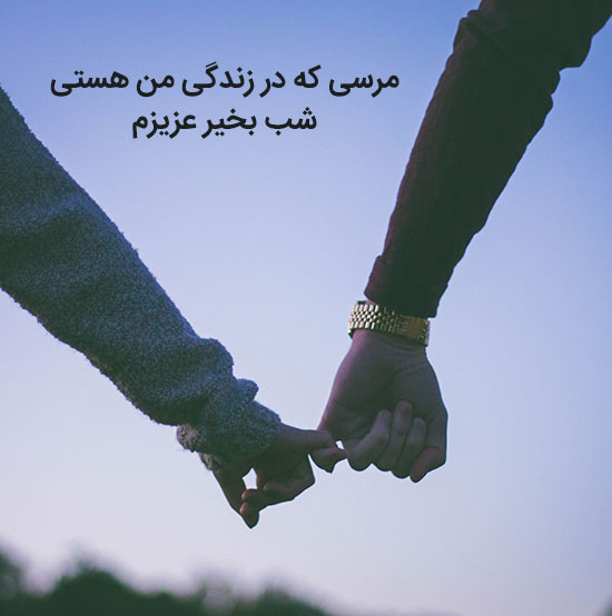 عکس نوشته شب بخیر عاشقانه