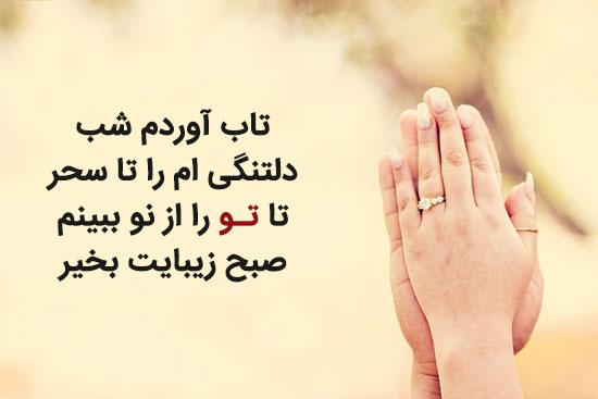 عکس نوشته صبح بخیر عاشقانه برای همسر