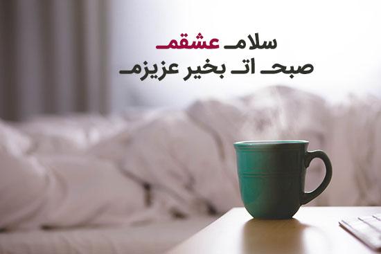 عکس پروفایل سلام صبح بخیر عشقم