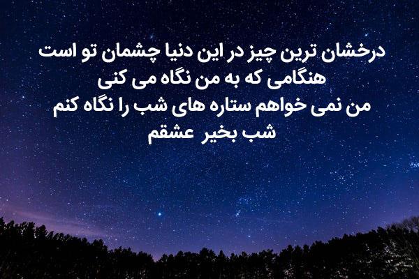 عکس شب بخیر شهدایی