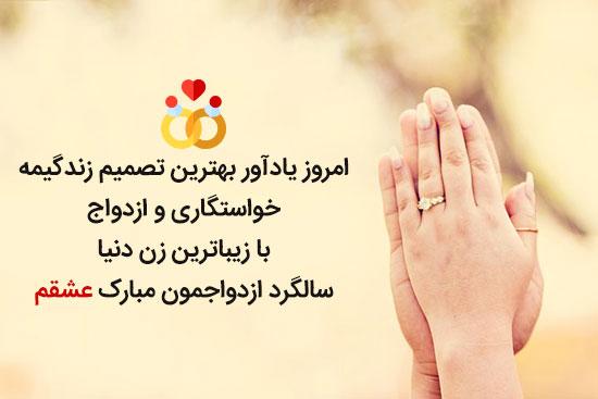 متن تبریک عاشقانه سالگرد ازدواج به همسر