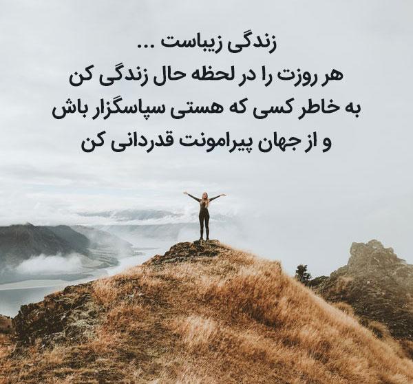 متن کوتاه و دلنشین زندگی زیباست