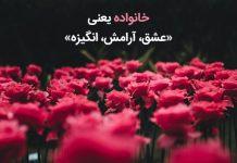 متن های زیبا و عاشقانه در مورد خانواده