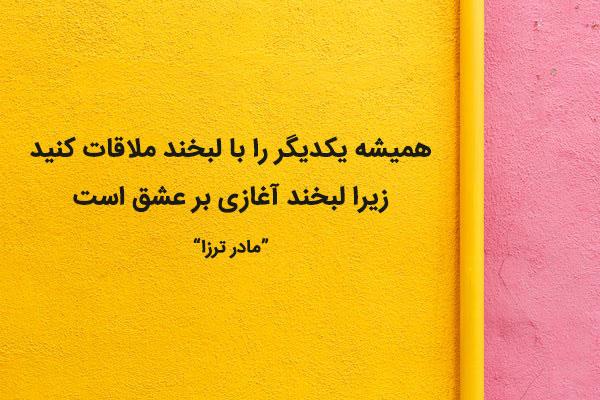 متن زیبا درباره زندگی و لبخند و عشق
