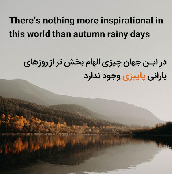 متن و شعرهای انگلیسی زیبا درباره فصل پاییز