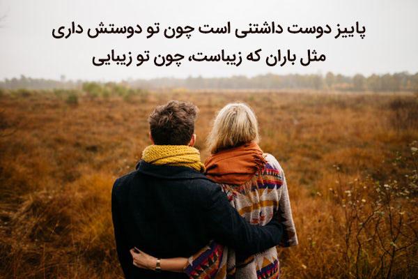 متن پاییزی زیبا و عاشقانه برای همسر