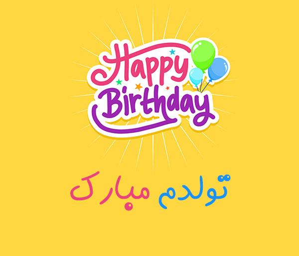 عکس پروفایل با متن تولدم مبارک زیبا و شاد