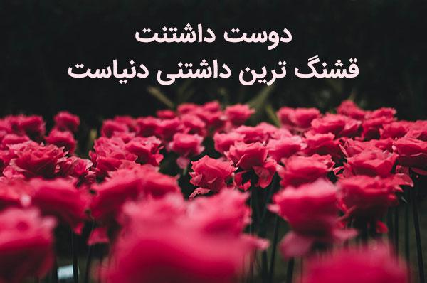 متن قشنگ عاشقانه برای پروفایل