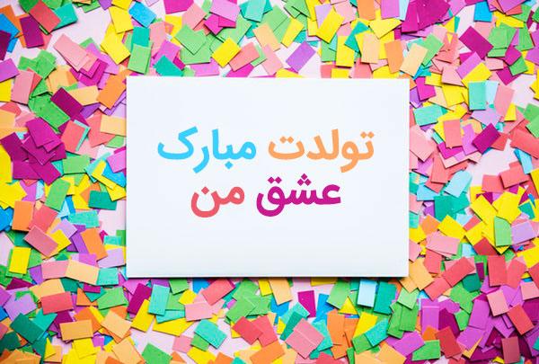 پیغام تولدت مبارک عشق من