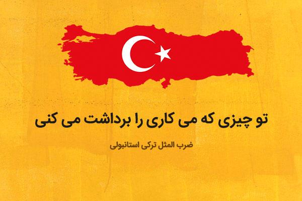 ضرب المثل های ترکی استانبولی از کشور ترکیه