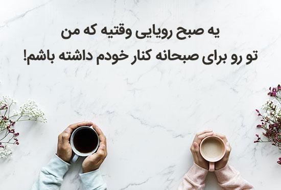 عکس نوشته با متن عاشقانه صبحانه دونفره