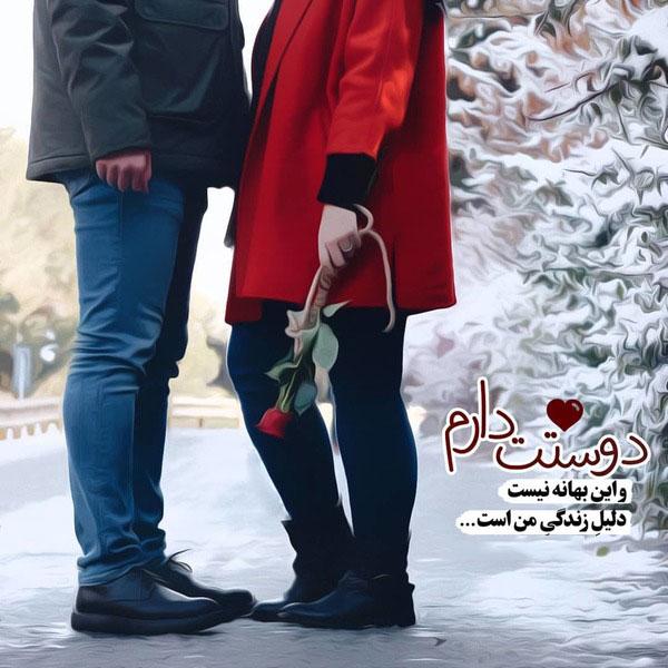 جملات زمستانی عاشقانه