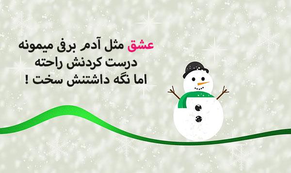 متن زمستانی برفی زیبا و رمانتیک