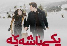 متن زمستانی زیبا و عاشقانه