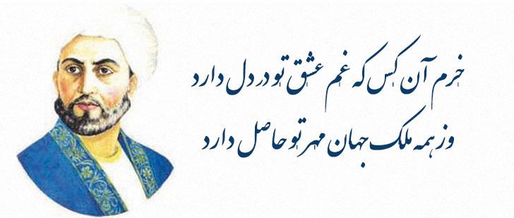 اشعار برگزیده عبید زاکانی