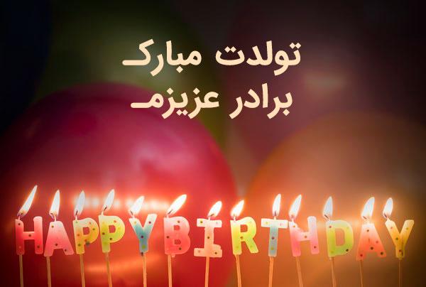 عکس نوشته برادر عزیزم تولدت مبارک
