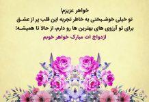 عکس نوشته تبریک ازدواج خواهر